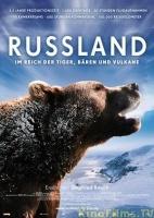 Россия - царство тигров, медведей и вулканов Russland. Im Reich der Tiger, Baeren und Vulkane (2010)