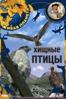 Живая планета: Хищные птицы