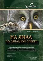 На Ямал по Западной Сибири